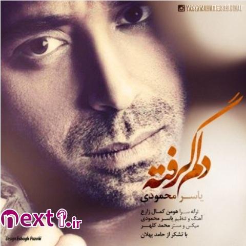 یاسر محمودی - دلم گرفته
