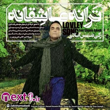 زکی شمس آبادی - ترانه عاشقانه