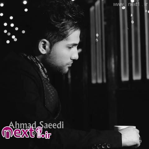 احمد سعیدی - هنوزم عاشقم