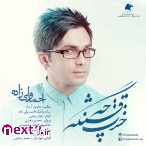 احمد ولی زاده - خندت چه قشنگه