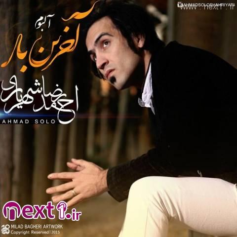 احمدرضا شهریاری - آخرین بار