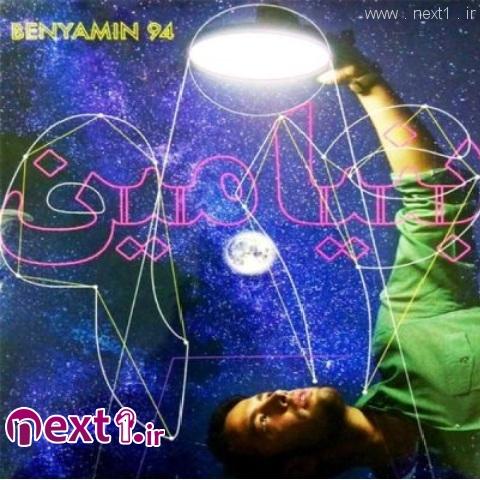 بنیامین - آلبوم 94