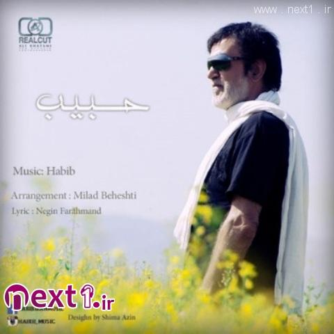 حبیب - دنیا