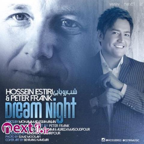 حسین استیری - شب رویایی
