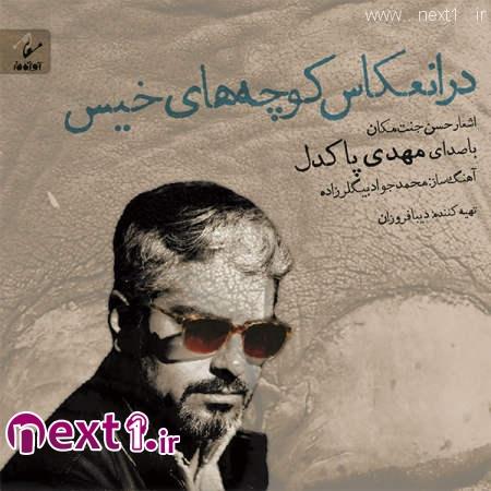 مهدی پاکدل - در انعکاس کوچه های خیس