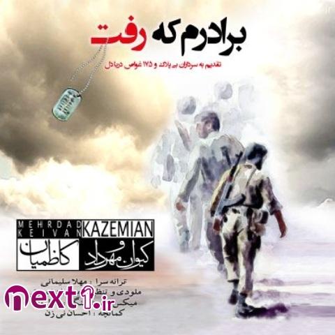 مهرداد و کیوان کاظمیان - برادرم که رفت