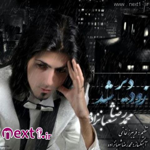 محمدرضا شعبان زاده - زود دیر شد