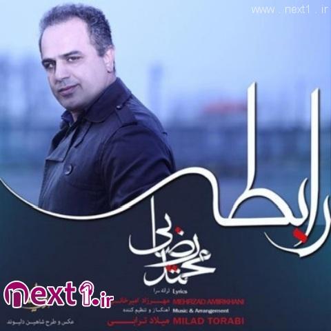 محمد رضایی - رابطه