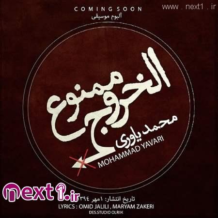 محمد یاوری - ممنوع الخروج