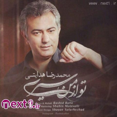 محمدرضا هدایتی - تو از من سیری