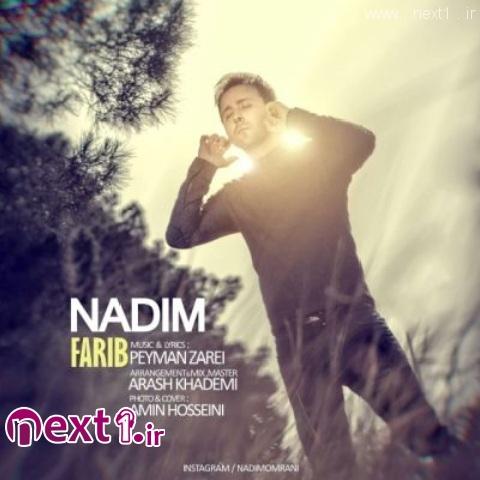 ندیم - فریب