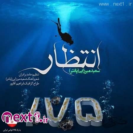 سعید میرزایی-سعید پانتر-انتظار