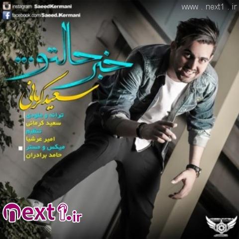 سعید کرمانی - خبر حالتو
