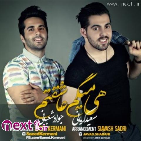 سعید کرمانی و جواد شعبانی - هی میگم عاشقتم