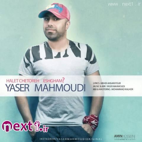 یاسر محمودی - حالت چطوره عشقم
