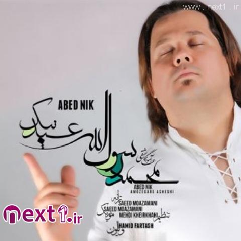 عبد نیک - محمد آموزگار عاشقی