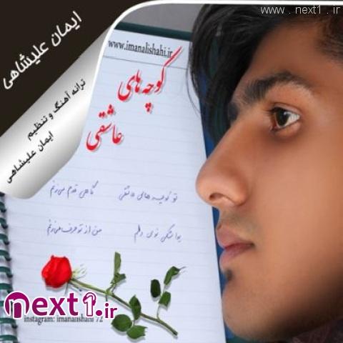 ایمان علیشاهی - کوچه های عاشقی