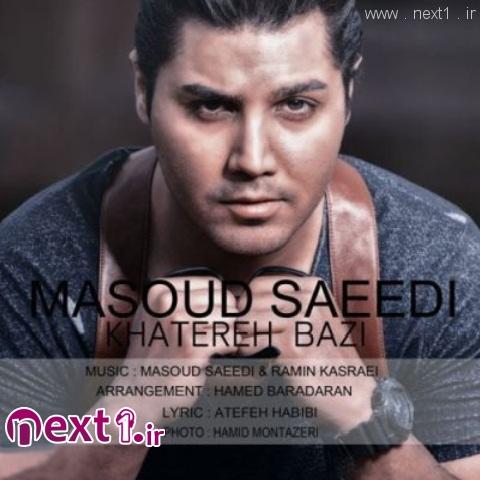 مسعود سعیدی - خاطره بازی