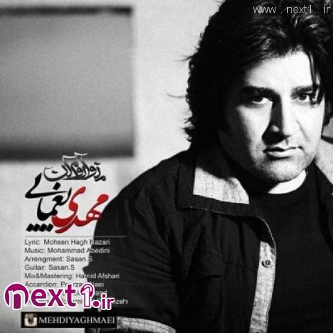 مهدی یغمایی - منو آروم کن