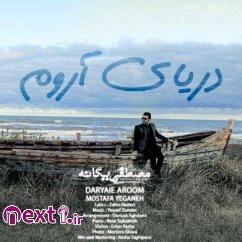 مصطفی یگانه - دریای آروم