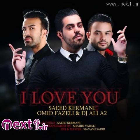 سعید کرمانی و DJ Ali A2 و امید فاضلی - من عاشقتم