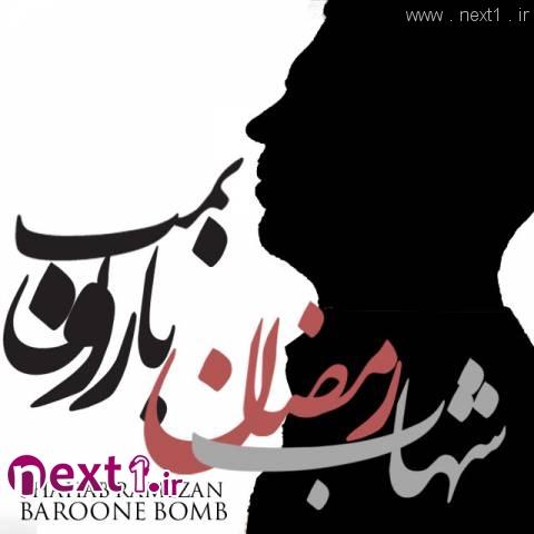 شهاب رمضان - بارون بمب