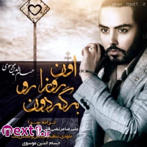 حسام الدین موسوی - اون روزا رو برگردون