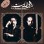 حسام الدین سراج - فرهاد کش