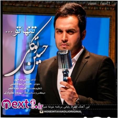 حسین توکلی - تنها تو