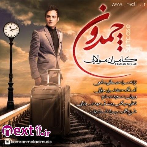 کامران مولایی - چمدون