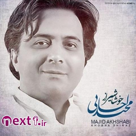 مجید اخشابی - خوشا شیراز