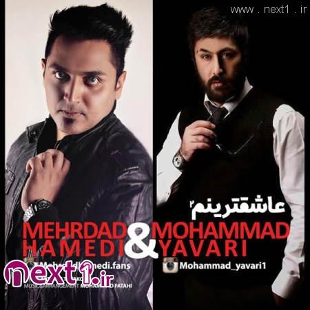 محمد یاوری و مهرداد حامدی - عاشقترینم 2