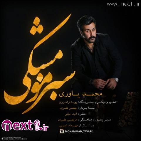 محمد یاوری - سبز مو مشکی