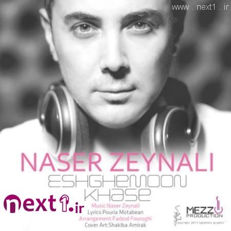 ناصر زینعالی - عشقمون خاصه