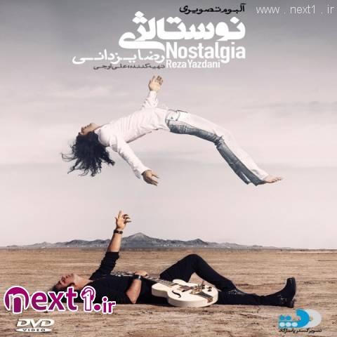 رضا یزدانی - نوستالژی
