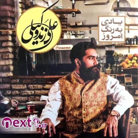 علی زند وکیلی - یادی به رنگ امروز