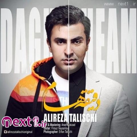 Alireza-Talischi-Daghigheham-