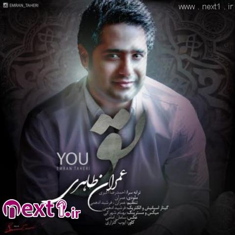 عمران طاهری - تو