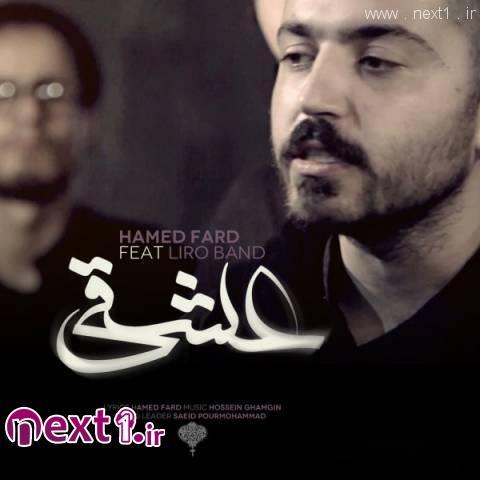 حامد فرد و لیرو باند - عشقی