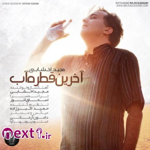 مجید اخشابی - آخرین قطره آب