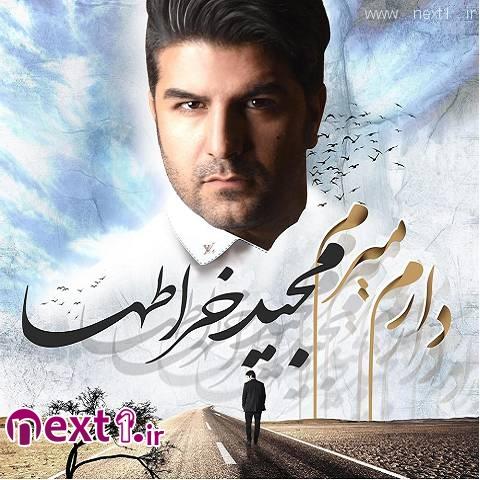 مجید خراطها - دارم میرم