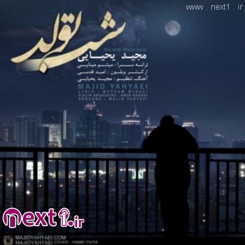 مجید یحیایی - شب تولد