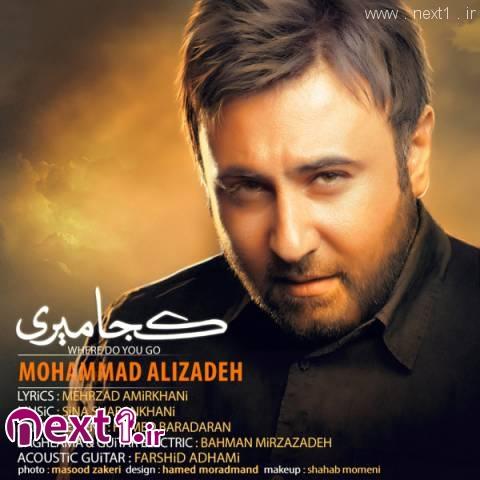 محمد علیزاده - کجا میری