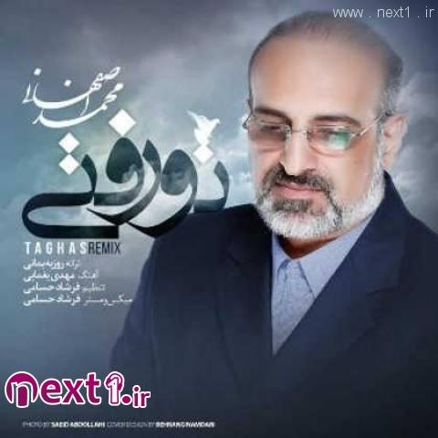 محمد اصفهانی - تو رفتی