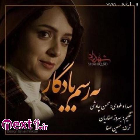 محسن چاوشی - به رسم یادگار