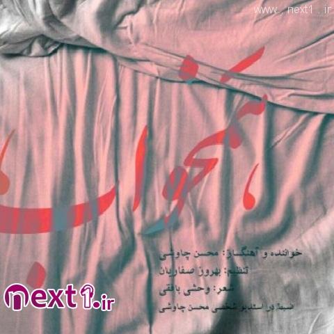 محسن چاوشی - همخواب