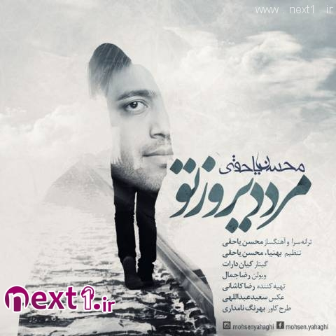 محسن یاحقی - مرد دیروز تو
