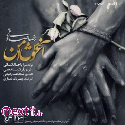 رضا صادقی - آغوش امن