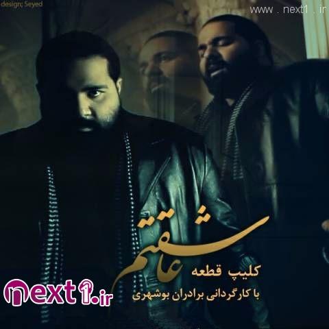 موزیک ویدئو رضا صادقی - عاشقتم