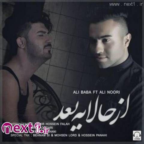 علی بابا و علی نوری - از حالا به بعد